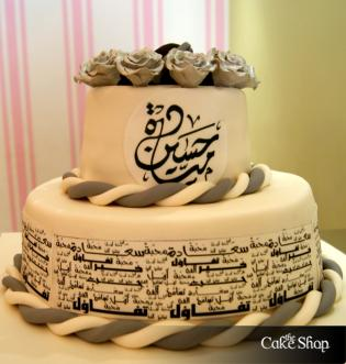 arab wedding cake