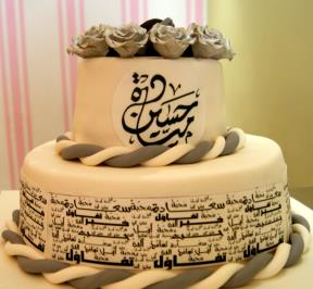 Arabic theme Wedding Cake